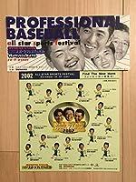 プロ野球 オールスター スポーツフェスティバル シール 2001年 2002年 2枚 ダイワハウススペシャル ALL STAR コレクション