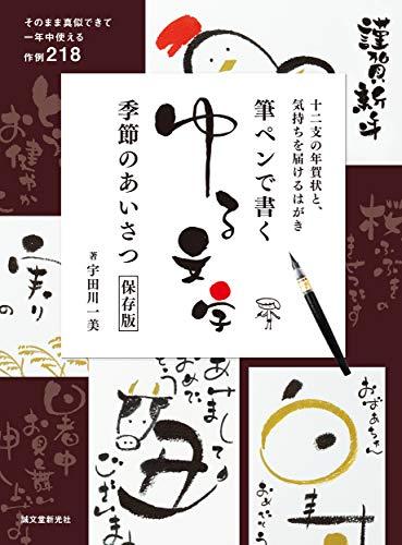 筆ペンで書くゆる文字 季節のあいさつ保存版: 十二支の年賀状と、気持ちを届けるはがき