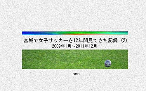 miyagi de jyoshi soccer wo jyu ni nenkan mitekita kiroku 2: Jan 2009 - Dec 2011 (Japanese Edition)