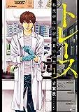 トレース 科捜研法医研究員の追想 (1) (ゼノンコミックス)