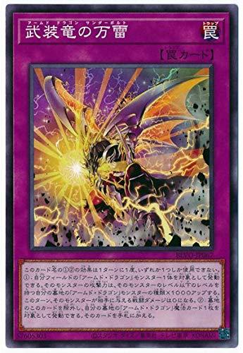 遊戯王 第11期 03弾 BLVO-JP067 武装竜の万雷