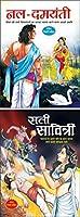 Set of 2 Books, Nal-Damyanti in Hindi and Sati Savitri in Hindi