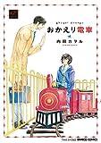 おかえり電車【特典付き】 (バンブーコミックス 麗人セレクション)