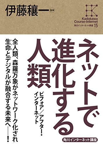 角川インターネット講座15 ネットで進化する人類 ビフォア/アフター・インターネット (角川学芸出版全集)