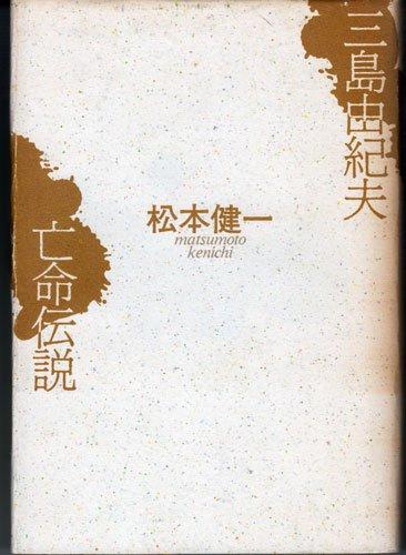 三島由紀夫 亡命伝説