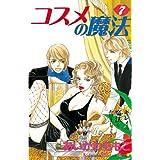コスメの魔法(7) (Kissコミックス)