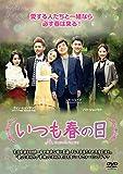 いつも春の日DVD-BOX4[DVD]