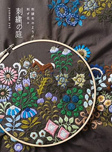 刺繍の庭 刺繍布のように刺す花々