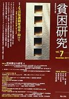 貧困研究vol.7