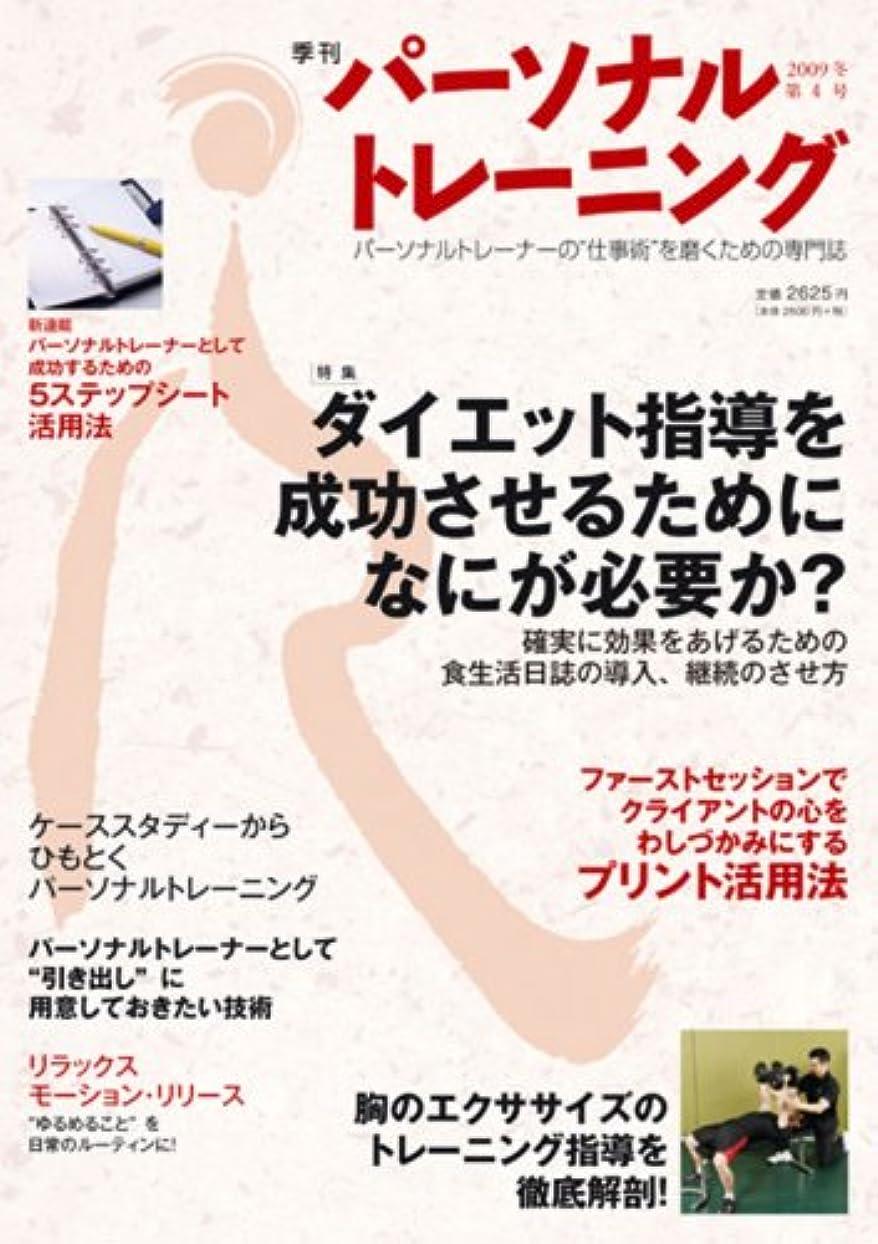 消費するメドレージャケット季刊『パーソナルトレーニング』2009冬第4号