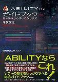 ABILITY 3.0ガイドブック 〜基本操作から使いこなしまで