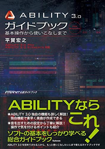 ABILITY 3.0ガイドブック 〜基本操作から使いこなしまでの詳細を見る