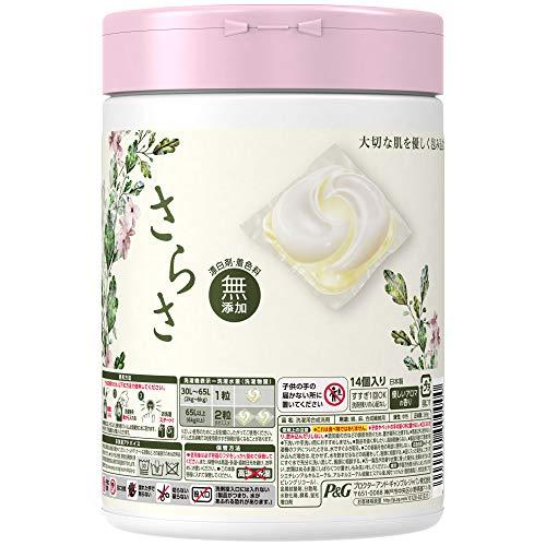 さらさ無添加植物由来の成分入り洗濯洗剤ジェルボール3D本体14個