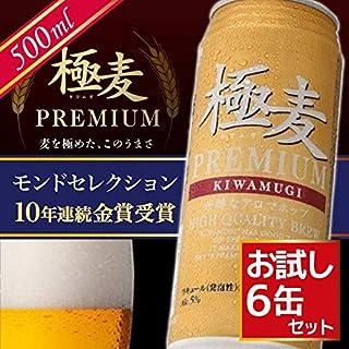 極麦プレミアム 500ml×6本 お試しセット(モンドセレクション10年金賞)