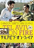 テルアビブ・オン・ファイア DVD[DVD]