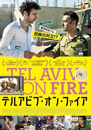 テルアビブ・オン・ファイア [DVD]