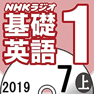 NHK 基礎英語1 2019年7月号(上)                   著者:                                                                                                                                 田村 岳充                               ナレーター:                                                                                                                                 田村岳充/Diana Garnet/Chris Nelson                      再生時間: 1 時間  15 分     レビューはまだありません。     総合評価 0.0