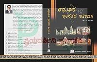 Adhunika Bharatada Itihasa