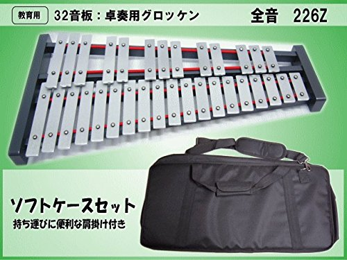 全音【学校の定番】32音板 卓上用 グロッケン 226Z「ケース付」■卓上用 鉄琴