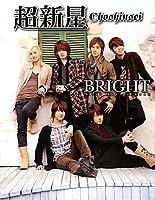 超新星 Choshinsei First Artist Book BRIGHT