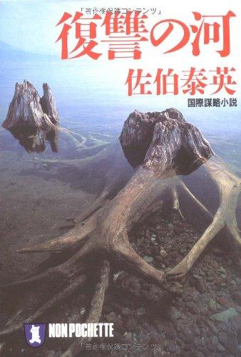 復讐の河 (ノン・ポシェット)