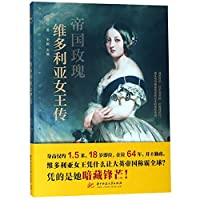 Alexandrina Victoria (Chinese Edition)