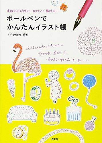 ボールペンでかんたんイラスト帳—まねするだけで、かわいく描ける!