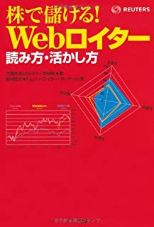 How to make make use of, how to read! Web Reuters make money on the stock market (2010) ISBN: 4862041388 [Japanese Import]