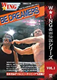 THE LEGEND of DEATH MATCH / W★ING最凶伝説シリーズ vol.1 BE DREAMERS ジプシー・ジョー10年ロマンス 1992.2.16 東京・後楽園ホール [DVD]
