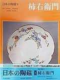 日本の陶磁 (9) 柿右衛門