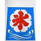 氷 吊り旗 500X600mm・つりさげ旗・吊旗・吊り下げ旗(日本ブイシーエス)