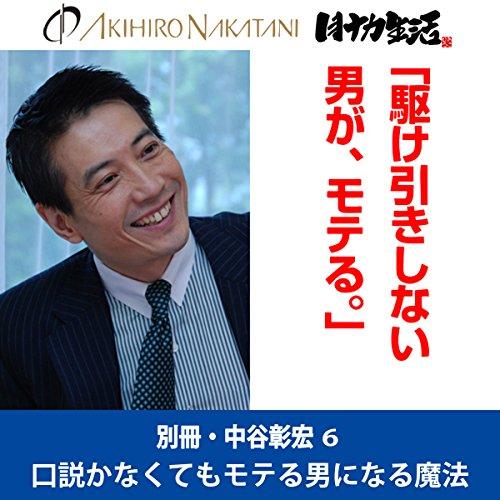 『別冊・中谷彰宏6「駆け引きしない男が、モテる。」――口説かなくてもモテる男になる魔法』のカバーアート
