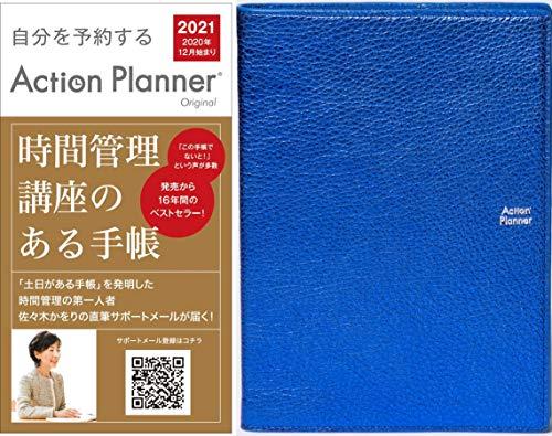 アクションプランナー Original 2021 手帳(2020年12月始まり) ウィークリー バーチカル A5 本革 カプリライン インペリアルブルー