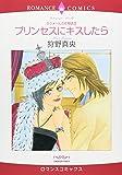 プリンセスにキスしたら―カラメール恋物語3 (エメラルドコミックス ロマンスコミックス)
