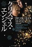 クリスマス・エンジェル (扶桑社ロマンス)