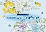 2021年戸塚刺しゅうカレンダー (レースワークで描く 光あふれる四季の花々)