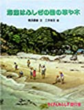 海藻はふしぎの国の草や木 (たくさんのふしぎ傑作集)
