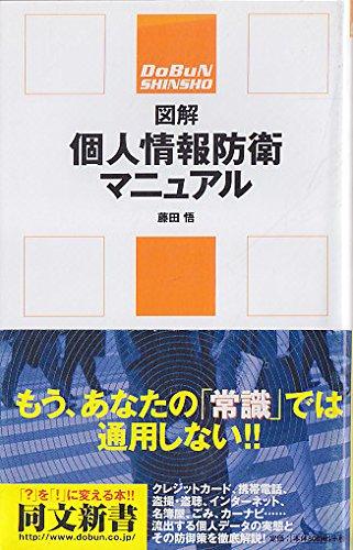 図解個人情報防衛マニュアル (同文新書) - 藤田 悟