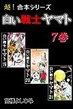 【超!合本シリーズ】白い戦士ヤマト  7