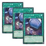 【 3枚セット 】遊戯王 日本語版 RC03-JP039 Foolish Burial Goods おろかな副葬 (スーパーレア)