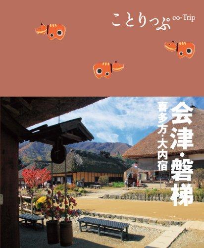 ことりっぷ 会津・磐梯 喜多方・大内宿 (旅行ガイド)