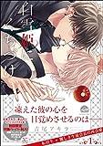 白雪姫にくちづけ 1【特典ペーパー付】 (GUSH COMICS)
