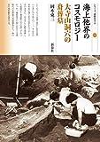 海上他界のコスモロジー 大寺山洞穴の舟葬墓 (シリーズ「遺跡を学ぶ」142)