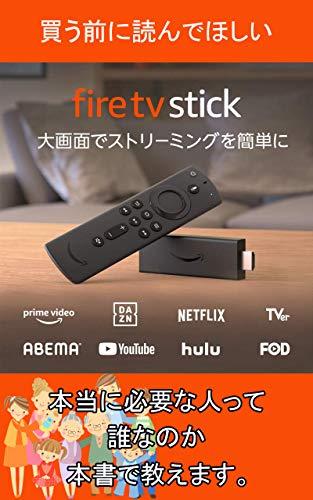 Fire TV Stick - Alexa新登場のファイアースティックを買おうか迷ってる人の為に: ストリーミングメディアプレーヤーが分かる本