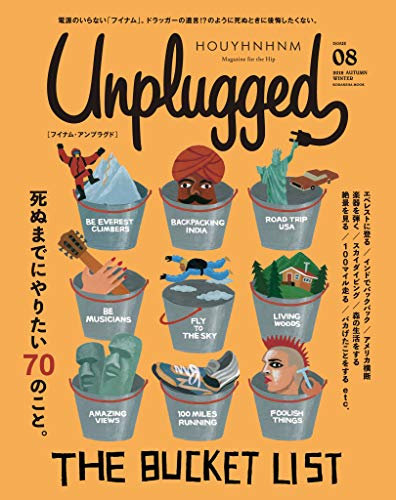 HOUYHNHNM Unplugged ISSUE 08 2018 AUTUMN WINTER [雑誌] (講談社 Mook(J))