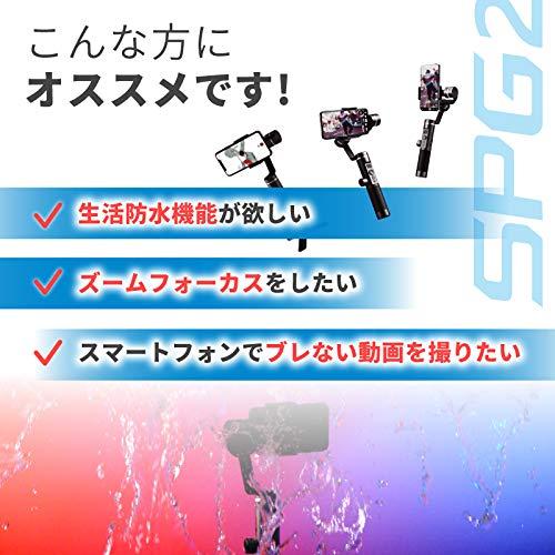 FeiyuTech『SPG2』