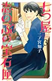 七つ屋志のぶの宝石匣(3) (Kissコミックス)