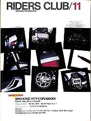 RIDERS CLUB (ライダースクラブ) 1985年11月号 BMW K75C カワサキGPZ1000RX ホンダXL600R
