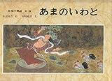 日本の神話〈第2巻〉あまのいわと