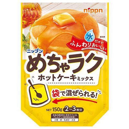 日本製粉 ニップン めちゃラク ホットケーキミックス 150g×16袋入×(2ケース)